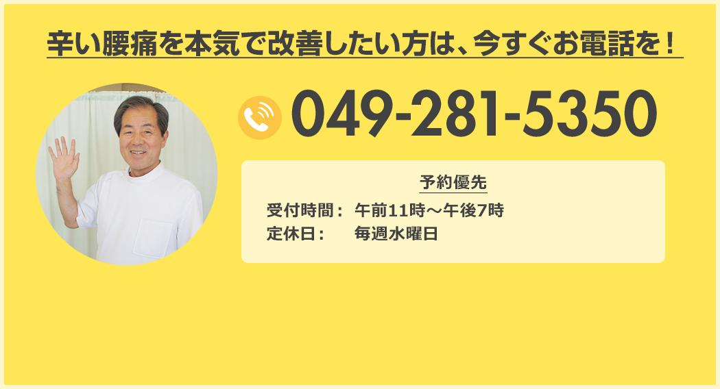 ご予約は今すぐお電話を!